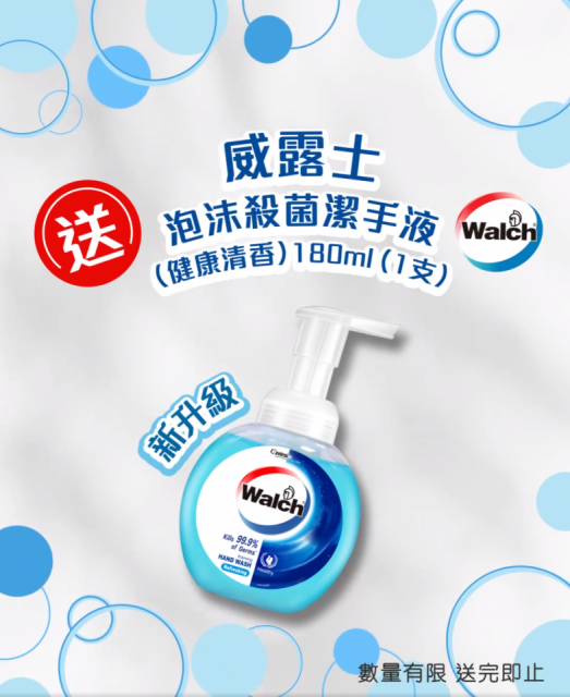 Beli Menu Sarapan Tertentu McDonald's Hong Kong Dapatkan Gratis Sabun Cuci Tangan Walch 180ml s/d 7 Desember 2020