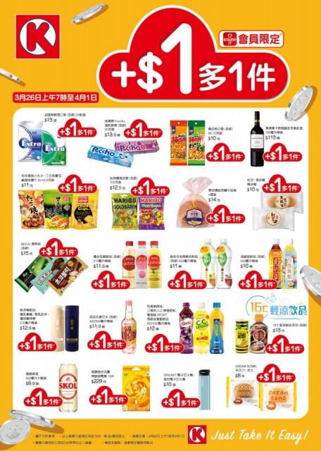Buat Member Circle K Tambah HK$1 Dapat 1 Lagi Gratis, 26 Maret - 1 April 2020