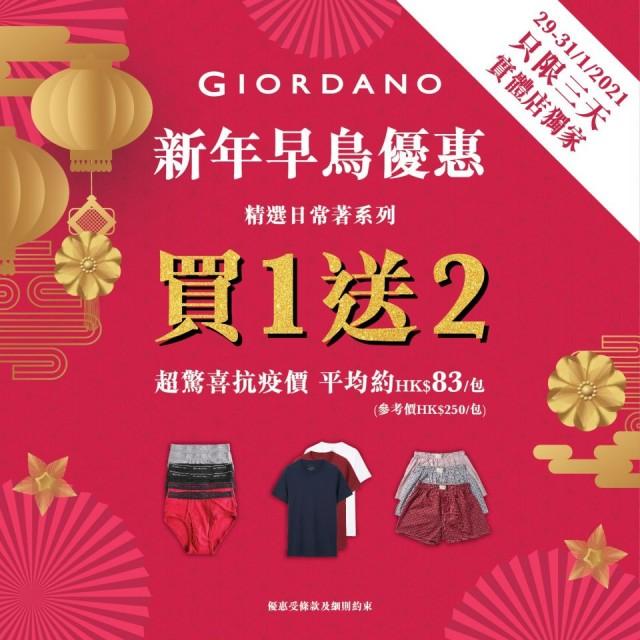 Beli 1 Gratis 2 Untuk Item Tertentu Di Giordano Hong Kong s/d 31 Januari 2021