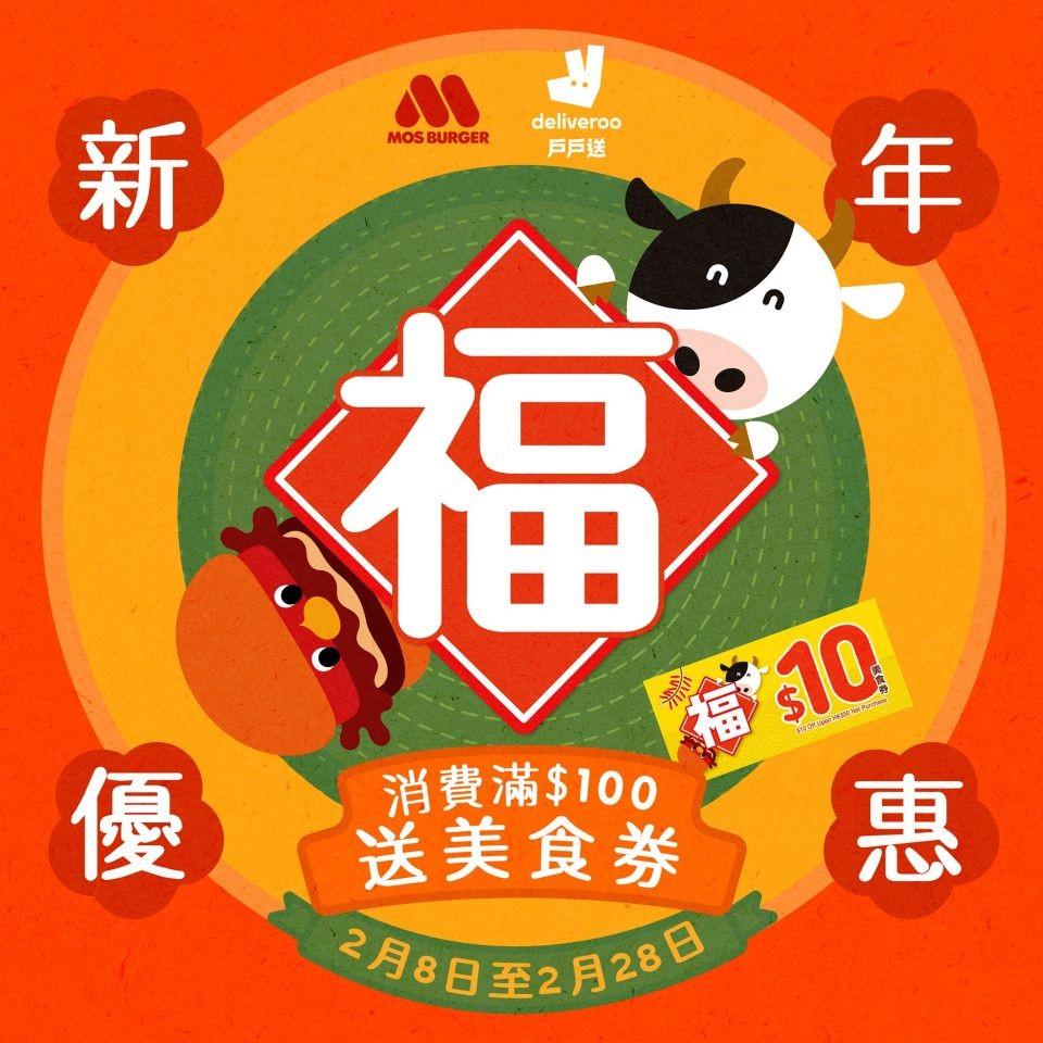 Dapatkan Kupon HK$10 Dari Setiap Pemesanan Makanan HK$100 Atau Lebih Di MOS Burger Hong Kong s/d 28 Februari 2021