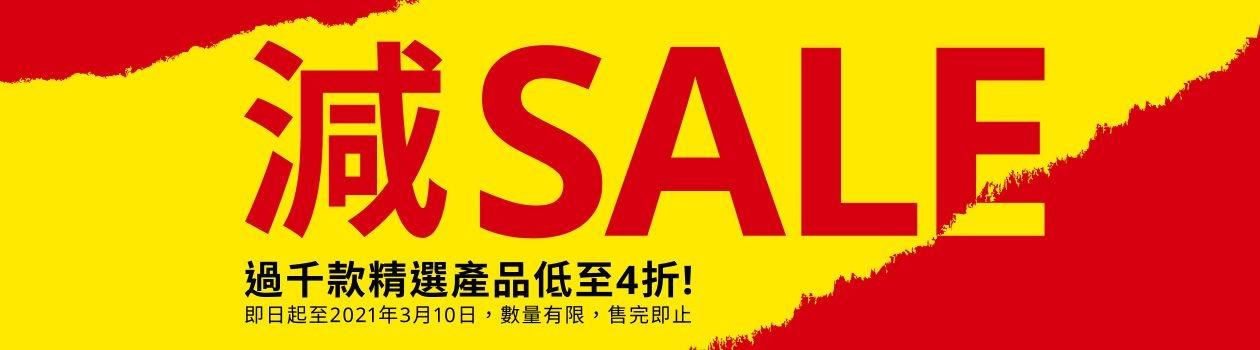 Diskon Sebesar 60% Untuk Ribuan Produk Di IKEA Hong Kong s/d 10 Maret 2021