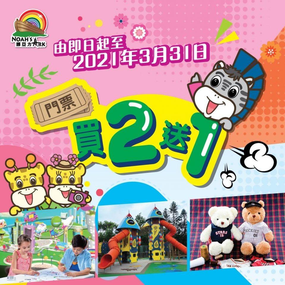 Beli 2 Gratis 1 Tiket Masuk Noah's Ark Hong Kong s/d 31 Maret 2021
