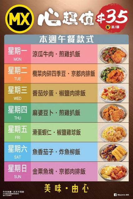 Menu Lunch Set Murah Meriah Hanya HK$35 Untuk Minggu Ini dari Maxim's MX, 6-12 April 2020