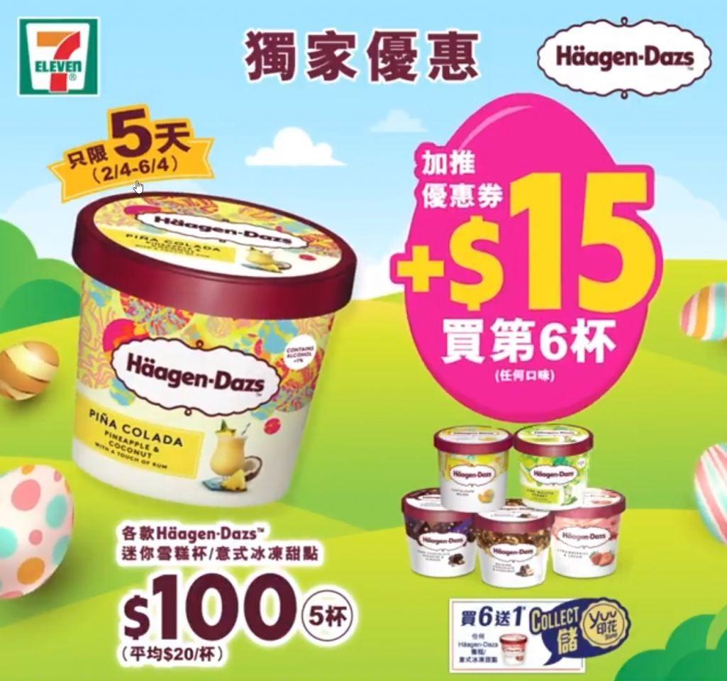 Dapatkan 5 Es Krim Häagen-Dazs Hanya Dengan HK$ Di 7-Eleven Hong Kong s/d 6 April 2021