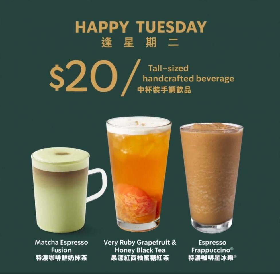 Harga Diskon HK$20 Minuman Tertentu Di Starbucks Hong Kong Hanya Untuk Tanggal 6 April 2021