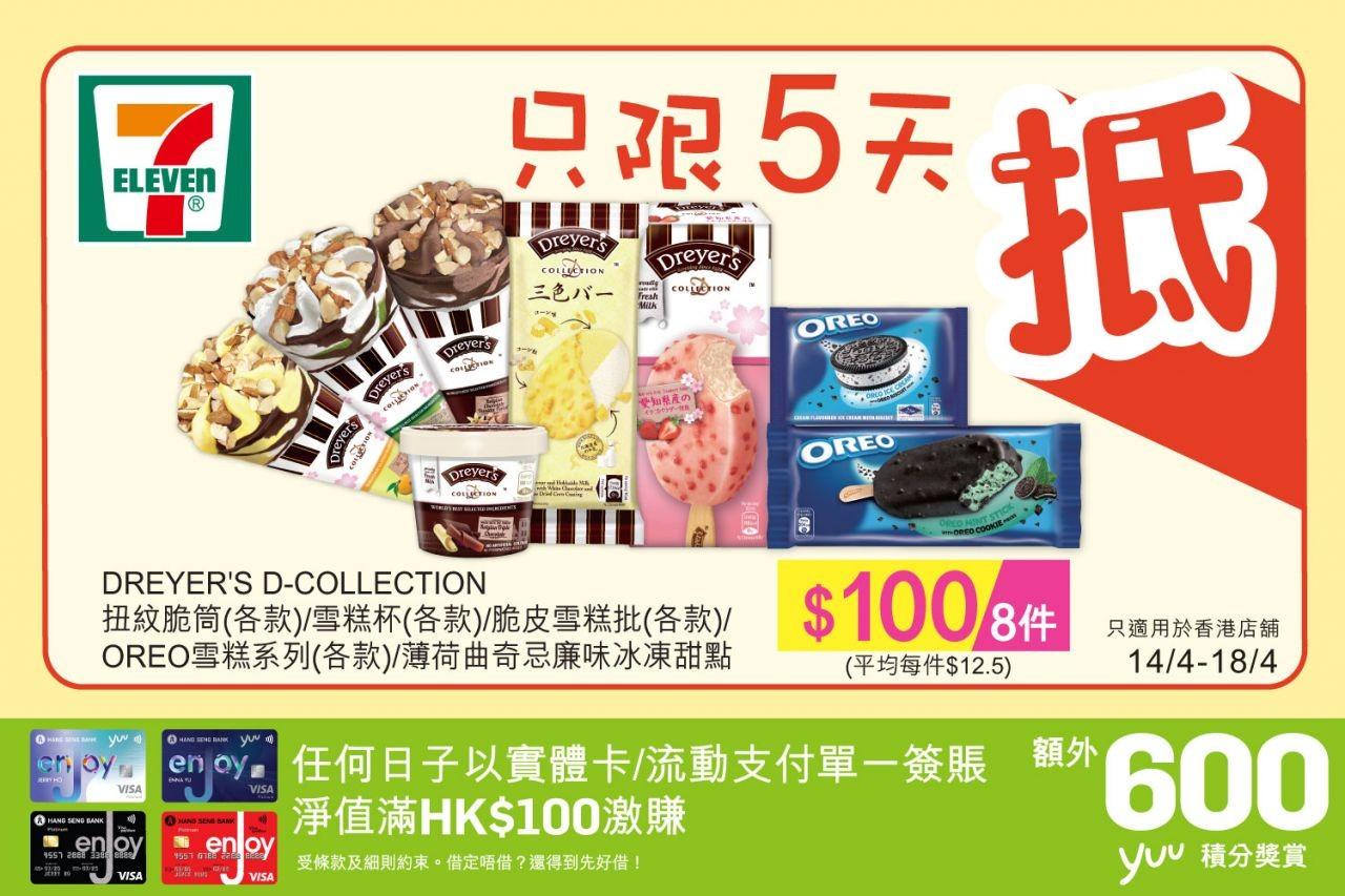 Dapatkan 8 Es Krim Dreyer's Atau Oreo Hanya Dengan HK$100 Di 7-Eleven Hong Kong s/d 18 April 2021