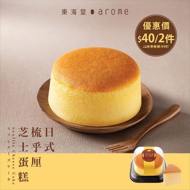 Souffle Cheese Cake Arome Bakery HK$40 dapat 2, s/d 12 April 2020