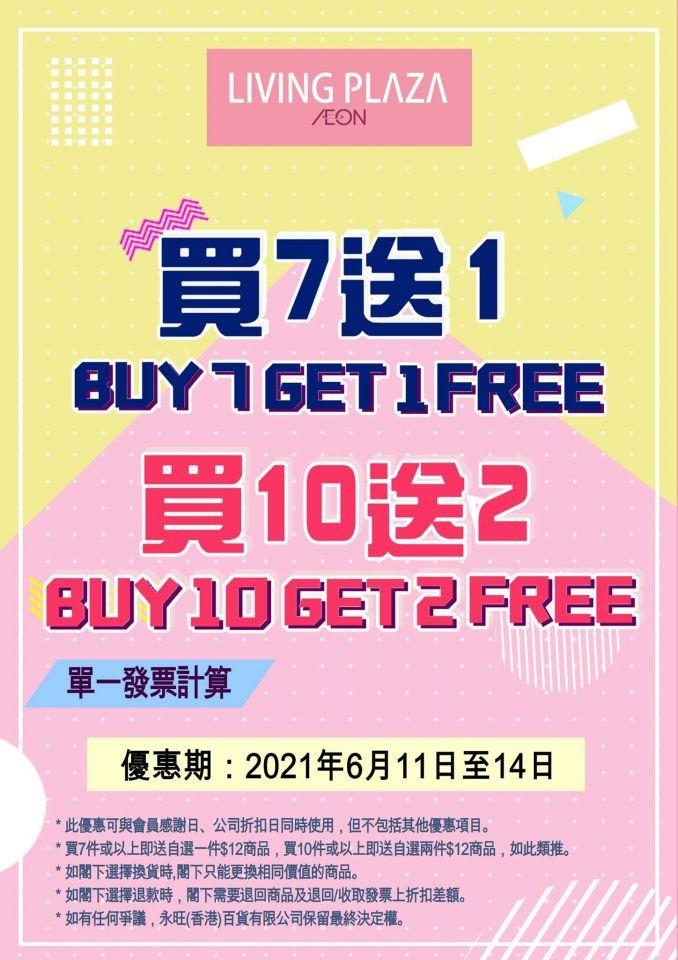 Beli 7 Gratis 1, Beli 10 Gratis 2 Di Living Plaza By AEON Hong Kong s/d 14 Juni 2021
