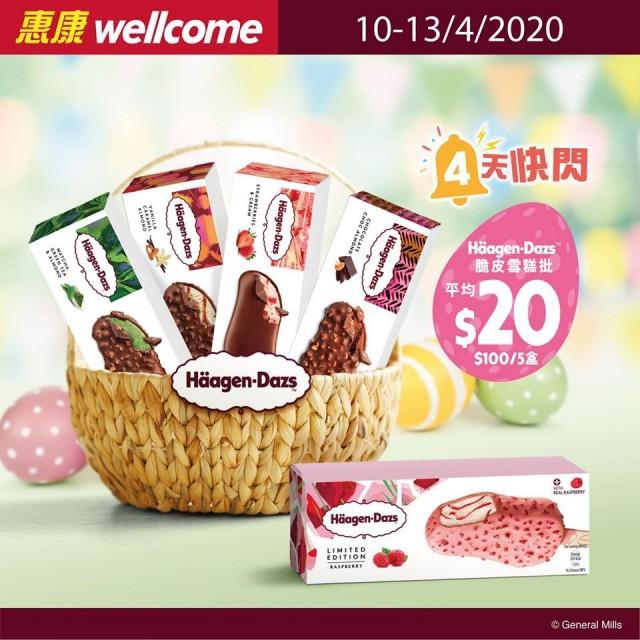 Dapatkan 5 Ice Cream Häagen-Dazs Stickbar Hanya HK$100 di Wellcome, s/d 13 April 2020