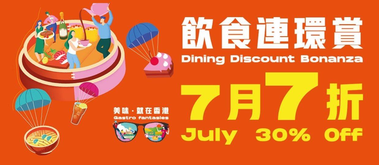 Sekitar 1000 Restoran Hong Kong Memberikan Diskon 30% Untuk Pengunjung Yang Telah Divaksinasi Covid-19 Mulai 15 Juli 2021 s/d 31 Agustus 2021