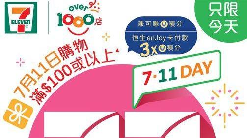 Belanjan Minimum HK$100 Dan Diskon 23% Di 7-Eleven Hong Kong Hanya Untuk Hari Ini 11 Juli 2021