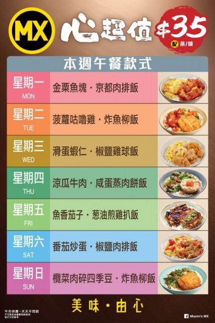 Menu Lunch Set Murah Meriah Hanya HK$35 Untuk Minggu Ini dari Maxim's MX, 13-19 April 2020