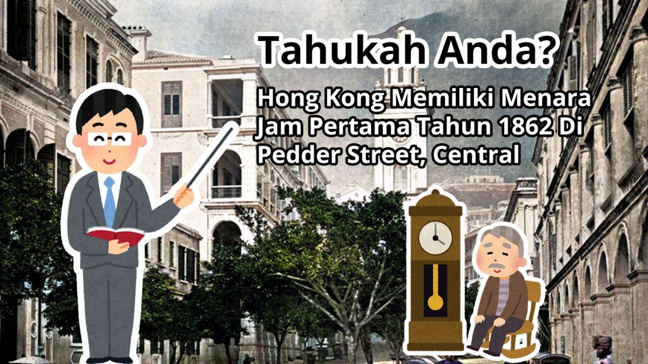 Tahukah Anda? Hong Kong Memiliki Menara Jam Pertama Tahun 1862 Di Pedder Street, Central