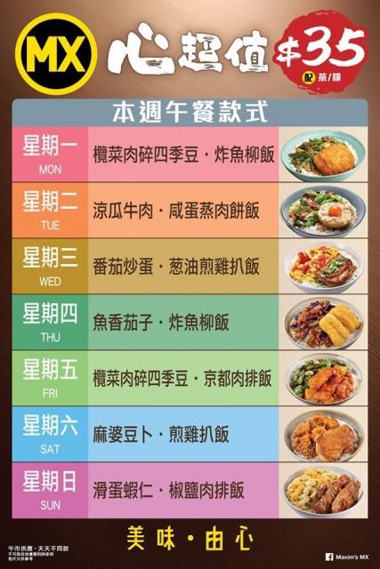 Menu Lunch Set Murah Meriah Hanya HK$35 Untuk Minggu Ini dari Maxim's MX, 20-26 April 2020