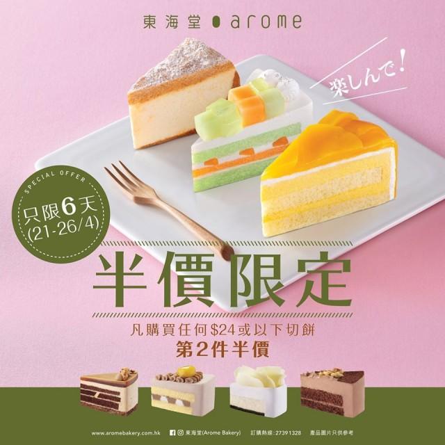 Untuk Pembelian Sliced Cake Kedua Hanya Setengah Harga di Arome Bakery s/d 26 April 2020