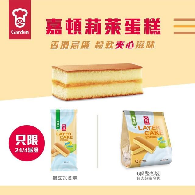 Dapatkan Gratis Garden Cream Flavor Layer Cake Di Berbagai Stasiun MTR Di Hong Kong Hanya Untuk Tanggal 24 April 2020