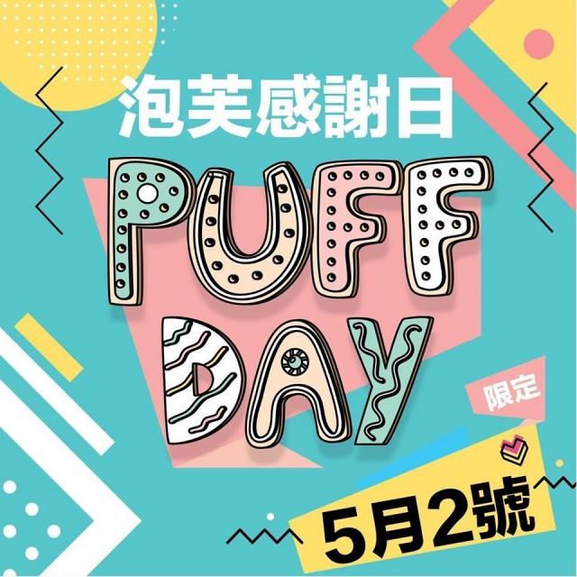 Promo CHEZ CHOUX Puff Day Beli 2 Dapat 2 Hanya Untuk 2 Mei 2020