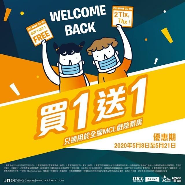 Beli 1 Gratis 1 Untuk Tiket Bioskop MCL Cinemas Hong Kong s/d 21 Mei 2020
