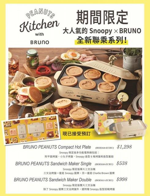 Peanuts Kitchen with BRUNO Buat Para Penggemar Snoopy