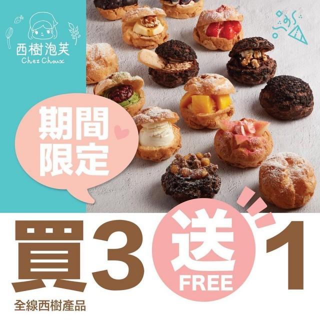 Beli 3 Puff Gratis 1 Di CHEZ CHOUX Hong Kong s/d Juni 2020 Untuk Setiap Hari Minggu