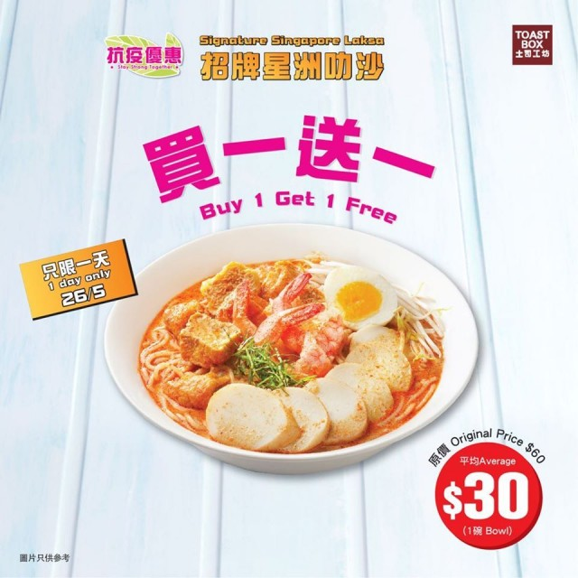 Signature Singapore Laksa HK$60 Beli 1 Gratis 1 Di Toast Box Hong Kong Hanya Untuk 26 Mei 2020