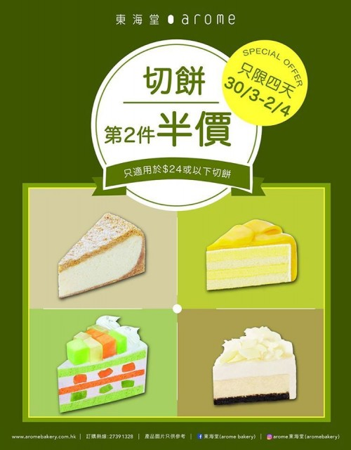 50% OFF Untuk Cake ke Dua Di Arome Bakery