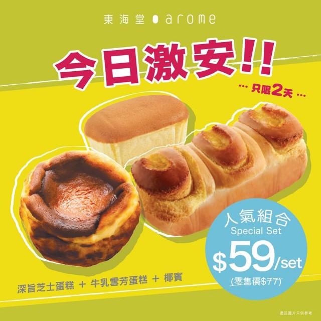 Dapatkan Tiga Macam Kue Hanya HK$59 Di Arome Bakery (31 Maret - 1 April 2020)