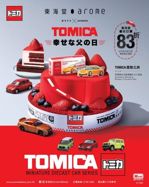 Kue Tart Hari Ayah Tema Mobil TOMICA Dengan Harga Promo HK$233.3 Di Arome Bakery Hong Kong