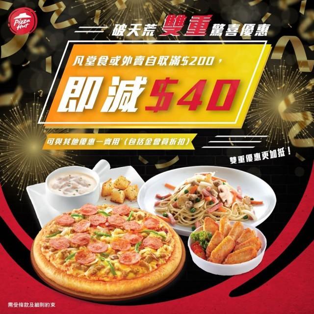 Diskon HK$40 Di Pizza Hut Hong Kong Untuk Senin Sampai Jumat