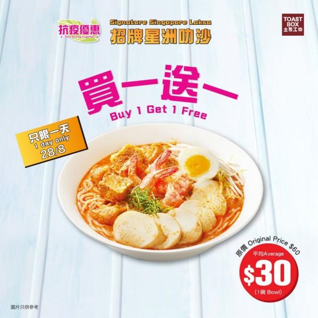 Singapore Laksa Beli 1 Gratis 1 Di Toast Box Hong Kong (Hanya Untuk 28 Agustus 2020)