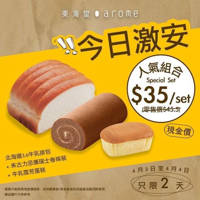 Special Set Arome Bakery Hanya HK$35, 3-4 April 2020