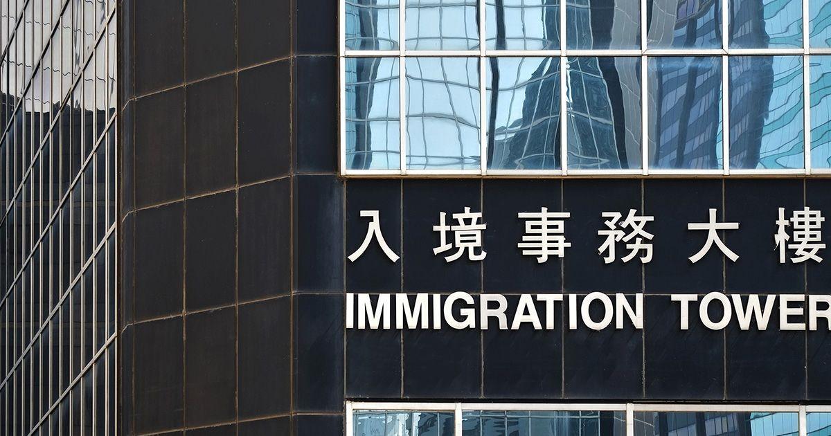 Revisi UU Pemerintah Hong Kong Untuk Penanganan Pengungsi Dari Luar Negeri Mulai Berlaku 1 Agustus 2021 Untuk Mencegah Orang Asing Menyalahgunakan UU Tersebut
