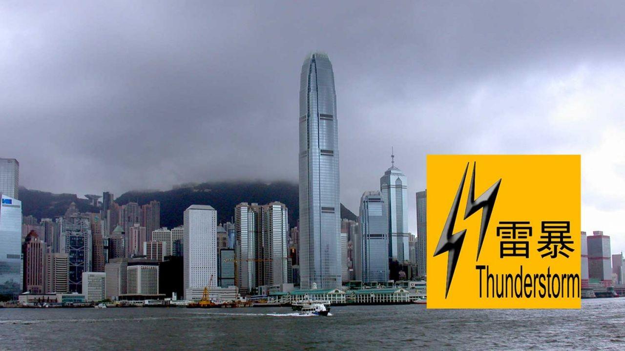 Hong Kong Observatory Mengeluarkan Peringatan Hujan Badai Pada Area New Territories (13 Mei 2021 Pukul 09.32)